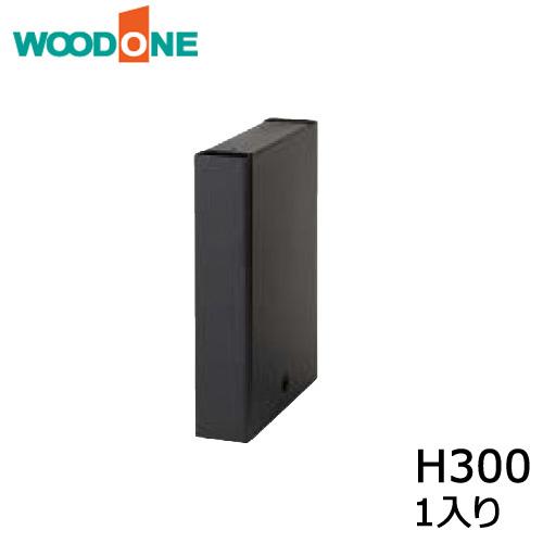 ツムハコ 1入り H300 ブラック【ウッドワン】【WOODONE】【じゅうたす・住+】