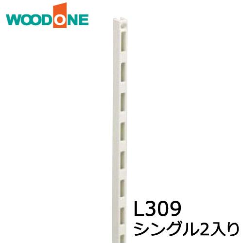 無垢の木の収納 棚柱 シングル2入り L309 ホワイト 住 WOODONE 低価格 安心の定価販売 ウッドワン じゅうたす