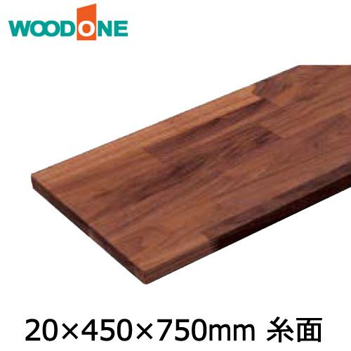 棚板 厚み20mm 糸面 奥行450mm 期間限定特別価格 長さ750mm じゅうたす 住 WOODONE ウォールナット ウッドワン 新商品 新型