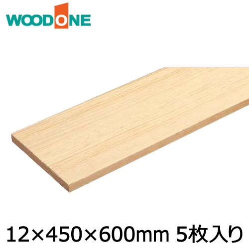 棚板 厚み12mm 幅450mm 長さ600mm 5枚入り ニュージーパイン ナチュラル色【ウッドワン】【WOODONE】【じゅうたす・住+】