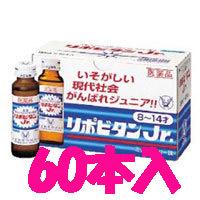 【第3類医薬品】【ケース販売】【送料無料】【大正製薬】リポビタンJr. 50mL×60本【生薬製剤】