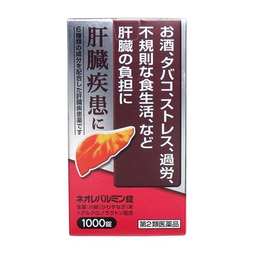 【第2類医薬品】【原沢製薬】ネオレバルミン錠 1000錠【肝臓疾患】
