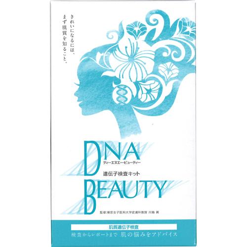 【ハーセリーズ】DNA BEAUTY 肌質遺伝子検査キット【遺伝子検査キット】【DNAビューティー】【送料無料】