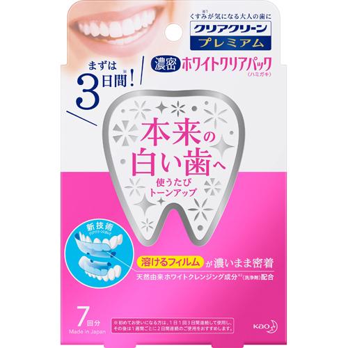 溶けるフィルムが密着 本来の白い歯へ 花王 クリアクリーン プレミアム 現品 人気上昇中 濃密ホワイトクリアパック ハミガキ clearclean 1セット