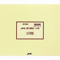 【第2類医薬品】JPS漢方 顆粒-14号(五苓散)180包【漢方製剤】【ゴレイサン】【胃腸】【ジェーピーエス】
