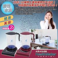 水素水生成器「ヘルスメーカー」 【レッド】HMH-2A【水素水】【水素水サーバー】【送料無料】