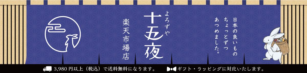 よろずや十五夜 楽天市場店:日本の良いものを集めました