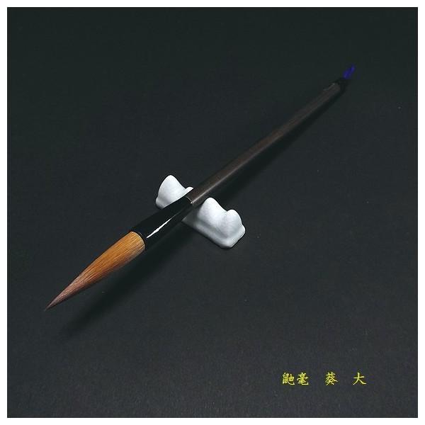 極品鼬毫 葵 大最上級イタチ筆 条幅半紙幅広く使える。篆書・隷書にもお勧め