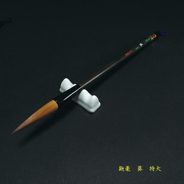 極品鼬毫 葵 特大最高級イタチ筆 まとまる力に優れた筆。究極の条幅漢字筆