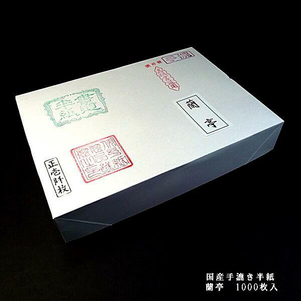 清書用半紙 蘭亭 1000枚 手漉き 和紙 清書用