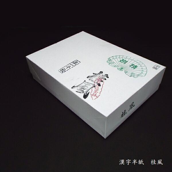 手漉き 清書 半紙 桂風 1000枚送料無料半紙 半紙