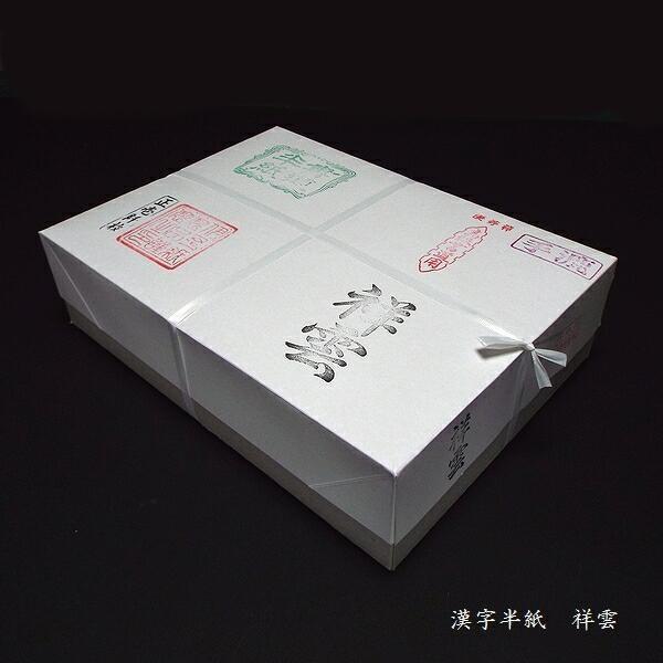 書きやすい半紙 漢字清書用の人気の高い手漉き半紙 半紙 完売 人気手漉き半紙 1000枚送料無料 手漉き半紙 価格 祥雲
