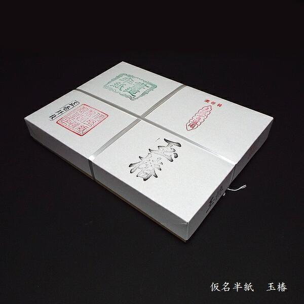 墨色美しい練習用かな半紙 日本全国 正規逆輸入品 送料無料 仮名半紙 玉椿 仮名練習用半紙としてとても人気のある仮名半紙 500枚入