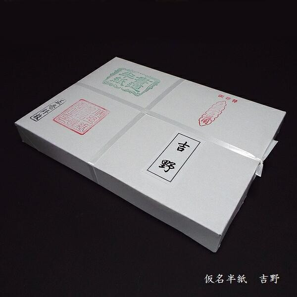 吉野 1000枚【かすれ・にじみ共に最高な仮名用半紙。連綿の流動的な線の表現に最適】