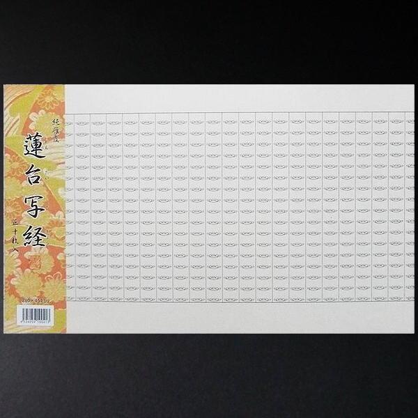 写経の文字が美しい仕上りに 蓮台写経用紙 蓮台 写経紙 新登場 本物◆ 手本付き