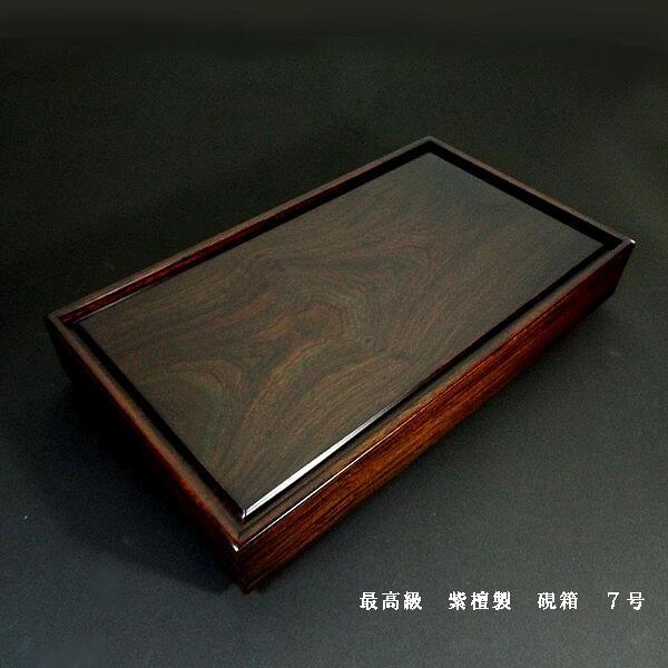 国産 最高級硯箱 紫檀 7号
