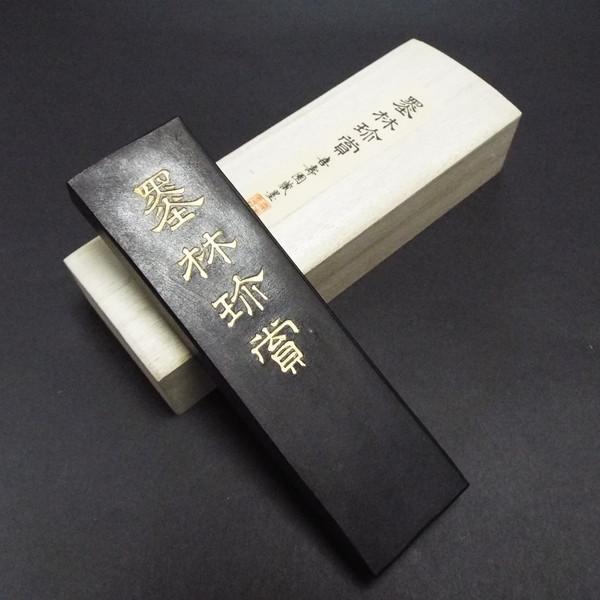 墨林珍賞 5丁型 【奈良墨 胡麻油煙 墨 超微粒子油煙墨 清書墨】