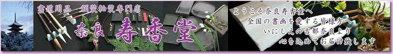 書道用品 奈良 寿香堂:書道用品販売と掛け軸装、額装の取り扱い