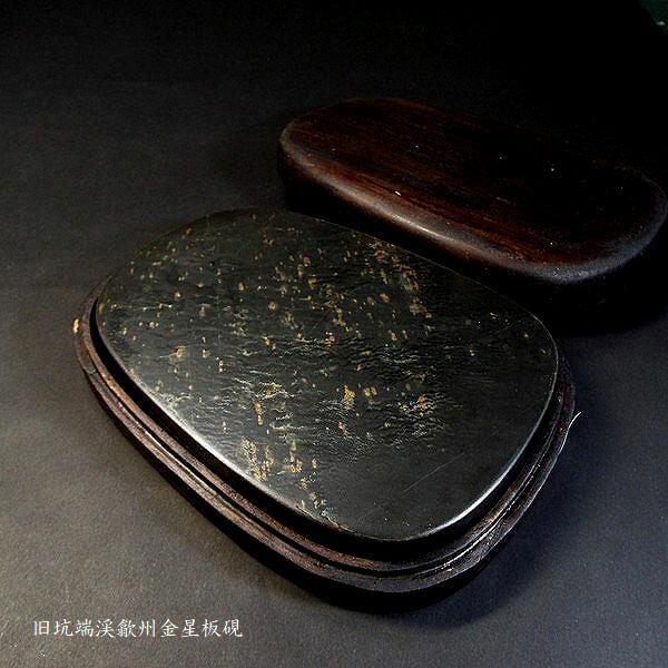石面に広がる金星と独特の墨下りの良さ 歙州硯 金星板硯 日本メーカー新品 楕円型 お得