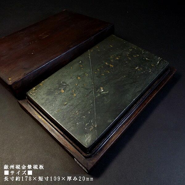 歙州硯 金星金暈硯板  角型