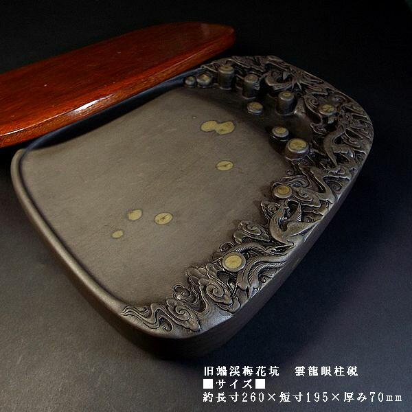 硯 梅花坑雲流眼柱硯 眼のある硯 彫刻のある硯