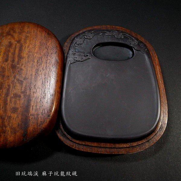旧端渓 麻子坑硯 龍紋硯