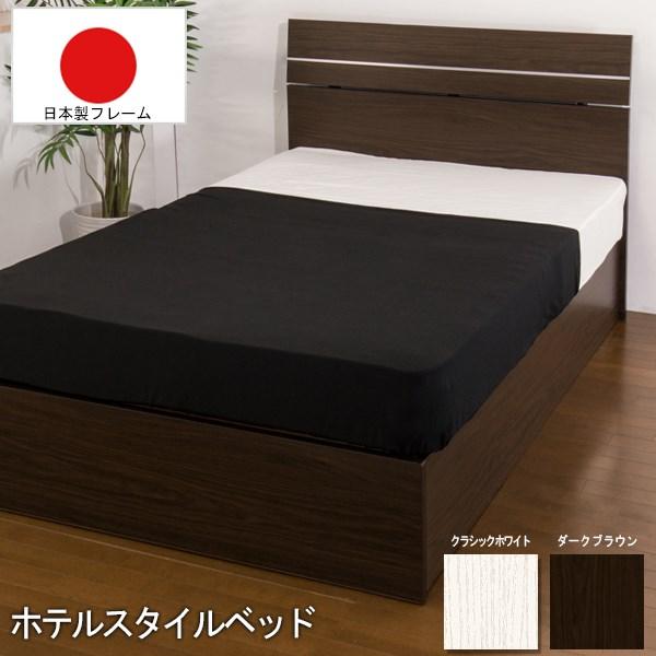 ホテルデザインベッド シングル 日本製ハードボンネルコイルマットレス付き マット付 S ブラウン ホワイト ダークブラウン ベット マットレスセット Brown white DarkBrown 茶 白 BR WH DBR シングルサイズ single bed 寝台