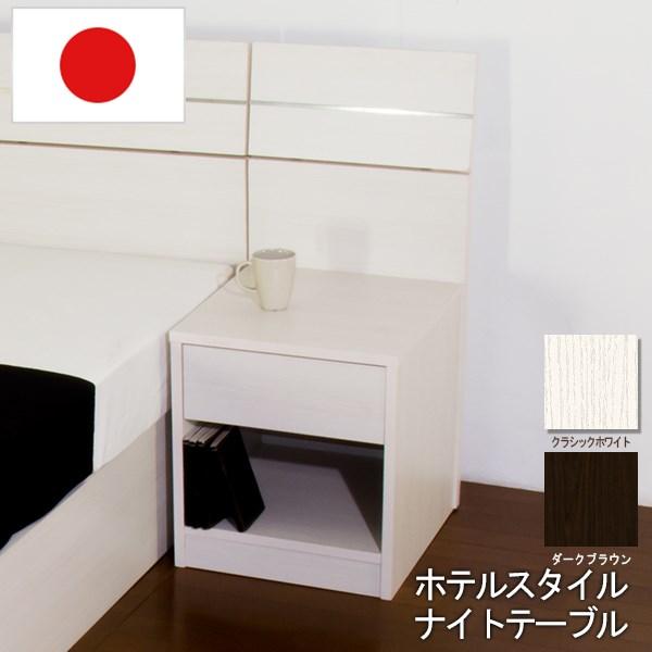 ホテルスタイルベッド用 ナイトテーブル ブラウン ホワイト ダークブラウン ベット 褐色 白い Dark褐色 茶 白 BR WH DBR bed 寝台