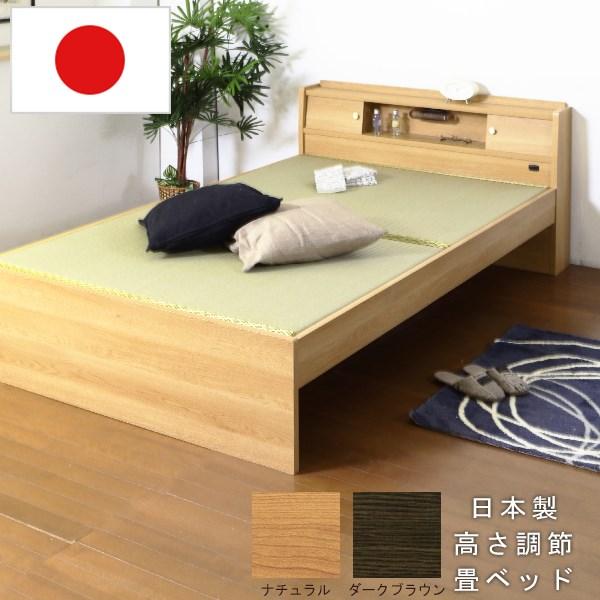 高さが3段階で調整できる 棚 コンセント 照明 付畳ベッド ※引き出しは別売りです。 シングル ライト S 引出 ブラウン ダークブラウン ナチュラル ベット Brown DarkBrown natural 茶 BR DBR NA アンダーボックス シングルサイズ single 抽斗 bed 寝台