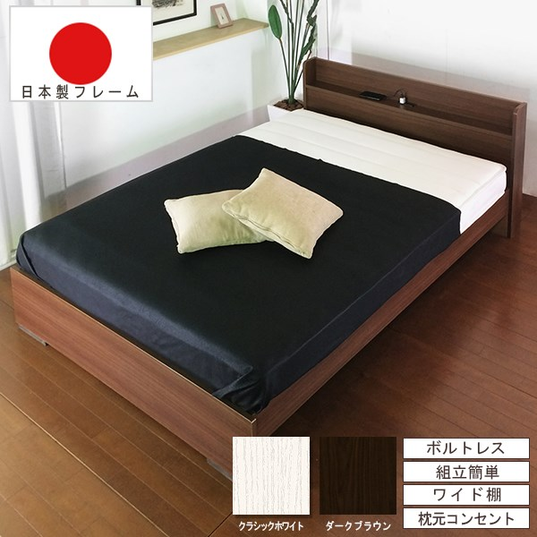 棚 コンセント付き ボルトレスベッド セミダブル 二つ折りポケットコイルスプリングマットレス付 マット付 SD ベット マットレスセット セミダブルサイズ semi double bed 寝台