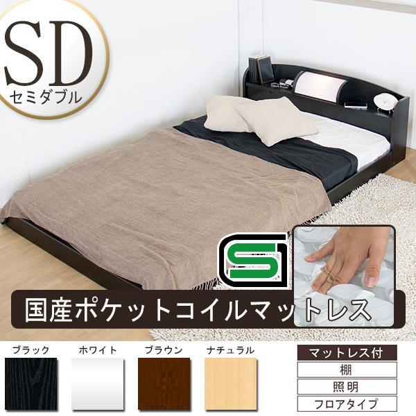 枕元照明付きフロアベッド セミダブル 日本製ポケットコイルスプリングマットレス付き マット付 ライト SD ブラウン ブラック ホワイト ナチュラル ベット マットレスセット フロアタイプ ロータイプ Brown Black white natural 茶 黒 白 BR BK WH NA bed
