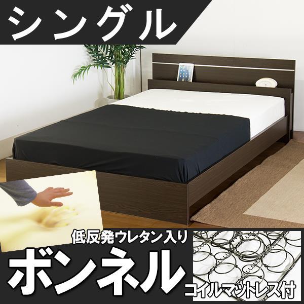 棚と照明付きデザインベッド シングル 低反発ウレタン入りボンネルコイルマットレス マット付 ライト S ブラウン ホワイト ダークブラウン ベット マットレスセット Brown white DarkBrown 茶 白 BR WH DBR シングルサイズ single bed 寝台