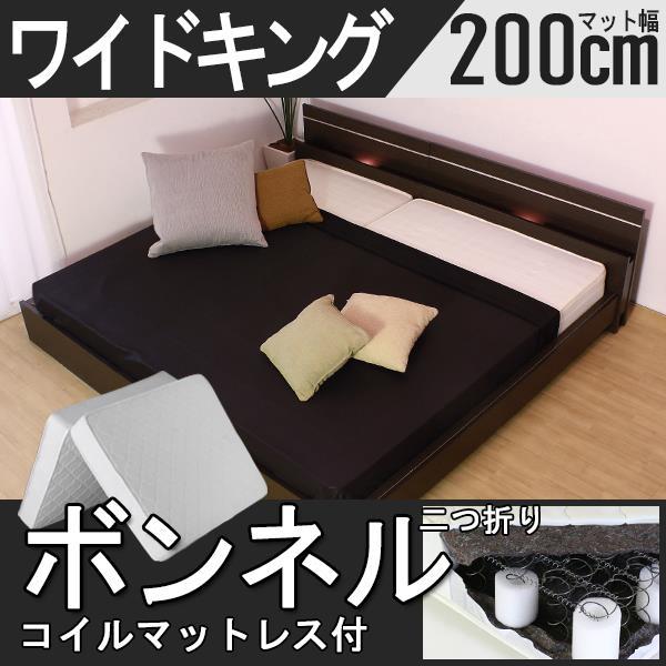 棚と照明付きデザインベッド 二つ折りボンネルコイルスプリングマットレス付き マット付 ライト ワイドキング200 ブラウン ホワイト ダークブラウン ベット マットレスセット WK200 Brown white DarkBrown 茶 白 BR WH DBR bed 寝台