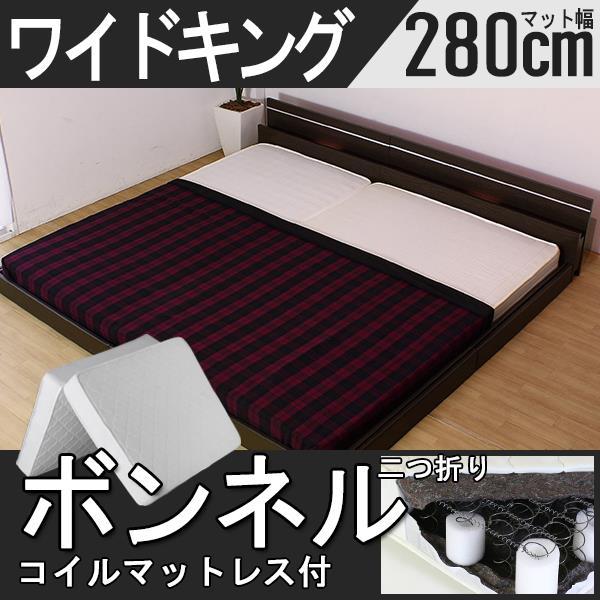 棚・照明デザインベッド 二つ折りボンネルコイルスプリングマットレス付き マット付 ライト ワイドキング280 フロア ブラウン ホワイト ダークブラウン ベット マットレスセット WK280 フロアタイプ ロータイプ Brown white DarkBrown 茶 白 BR WH DBR bed