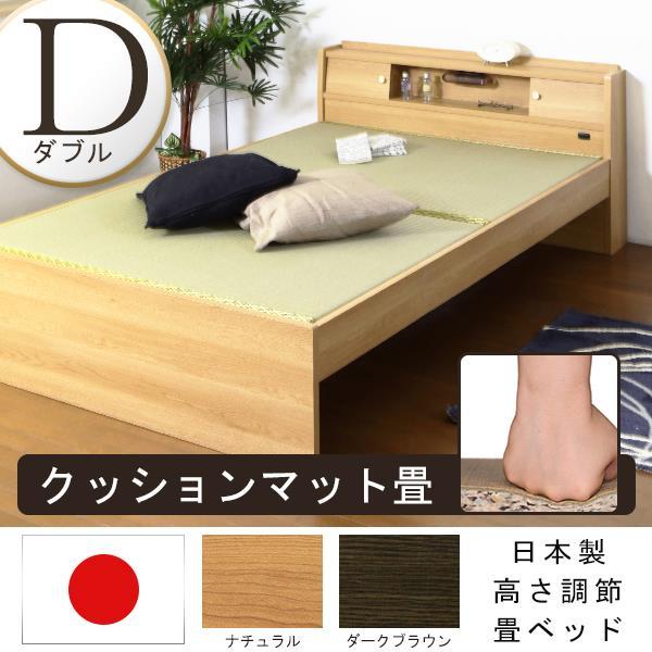 枕元がとっても便利な畳ベッド ダブル くっしょんマット畳付 ライト D コンセント 引出 ブラウン ダークブラウン ナチュラル ベット 照明 引き出し Brown DarkBrown natural 茶 BR DBR NA アンダーボックス ダブルサイズ double 抽斗 bed 寝台