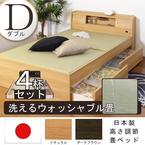 枕元がとっても便利な畳ベッド 洗えるウォッシャブル畳付 ライト コンセント 引出 ブラウン ダークブラウン ナチュラル ベット 照明 引き出し Brown DarkBrown natural 茶 BR DBR NA アンダーボックス 抽斗 bed 寝台