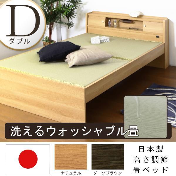 枕元がとっても便利な畳ベッド ダブル 洗えるウォッシャブル畳付 ライト D コンセント 引出 ブラウン ダークブラウン ナチュラル ベット 照明 引き出し Brown DarkBrown natural 茶 BR DBR NA アンダーボックス ダブルサイズ double 抽斗 bed 寝台