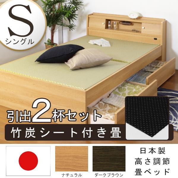 枕元がとっても便利な畳ベッド 竹炭シート入り畳付 ライト コンセント 引出 ブラウン ダークブラウン ナチュラル ベット 照明 引き出し Brown DarkBrown natural 茶 BR DBR NA アンダーボックス 抽斗 bed 寝台