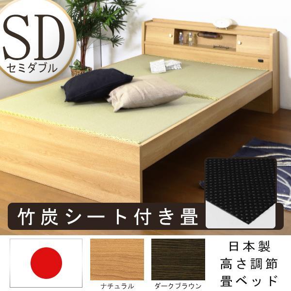 枕元がとっても便利な畳ベッド セミダブル 竹炭シート入り畳付 ライト SD コンセント 引出 ブラウン ダークブラウン ナチュラル ベット 照明 引き出し Brown DarkBrown natural 茶 BR DBR NA アンダーボックス セミダブルサイズ semi double 抽斗 bed 寝台