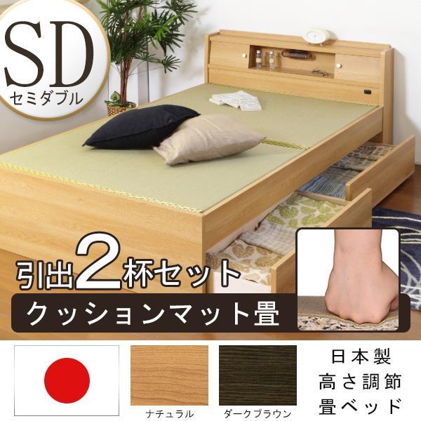 枕元がとっても便利な畳ベッド くっしょんマット畳付 ライト コンセント 引出 ブラウン ダークブラウン ナチュラル ベット 照明 引き出し Brown DarkBrown natural 茶 BR DBR NA アンダーボックス 抽斗 bed 寝台