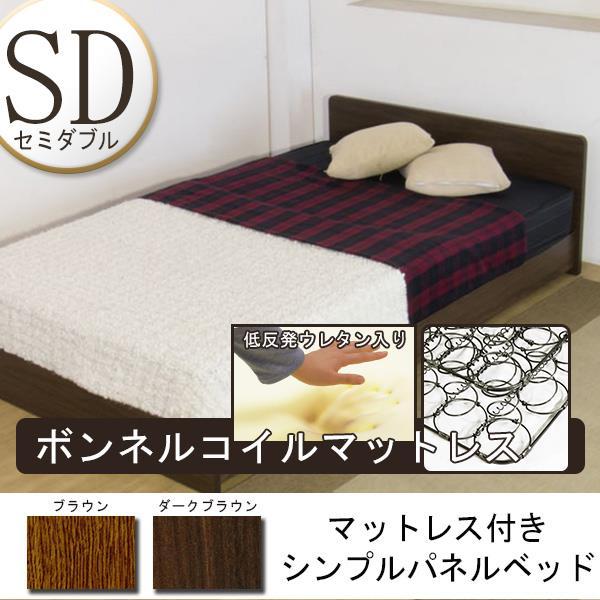 SD限定シンプルパネルベッド セミダブル 低反発ウレタン入りボンネルコイルスプリングマットレス付 マット付 ブラウン ダークブラウン ベット マットレスセット Brown DarkBrown 茶 BR DBR セミダブルサイズ semi double bed 寝台