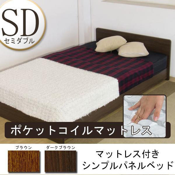 シンプルなパネルタイプベッド セミダブル ポケットコイルスプリングマットレス付 マット付 SD ブラウン ダークブラウン ベット マットレスセット Brown DarkBrown 茶 BR DBR セミダブルサイズ semi double bed 寝台