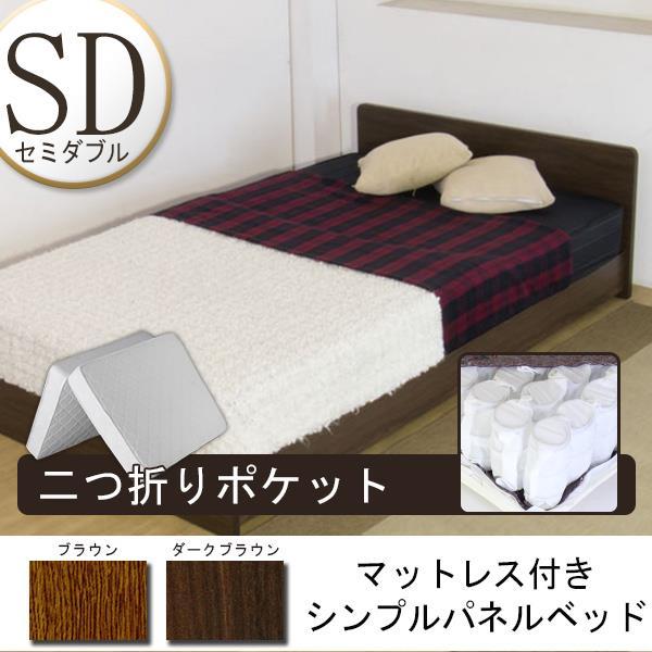 SD限定シンプルパネルベッド セミダブル 二つ折りポケットコイルスプリングマットレス付 マット付 ブラウン ダークブラウン ベット マットレスセット Brown DarkBrown 茶 BR DBR セミダブルサイズ semi double bed 寝台