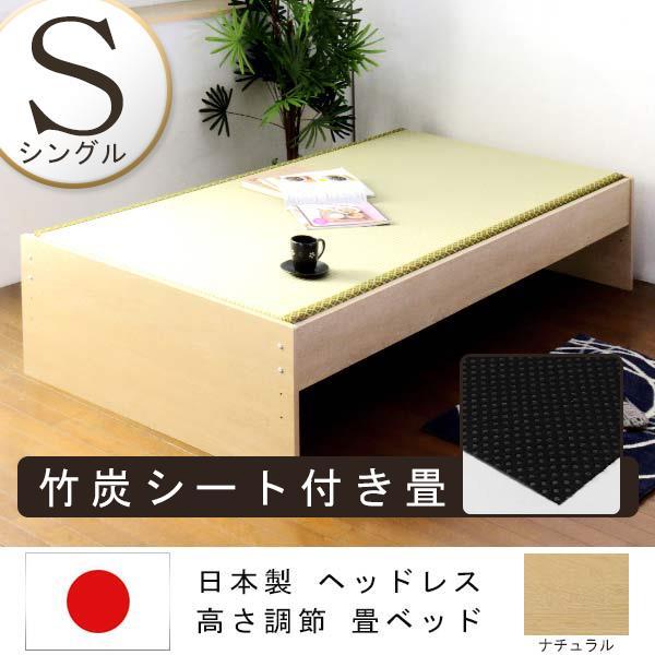 ヘッドレス高さ調節 畳ベンチベッド シングル 竹炭シート入り畳付 S ナチュラル ベット natural NA シングルサイズ single bed 寝台