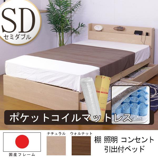 棚 照明 コンセント 引出付きベッド セミダブル 圧縮ロールポケットコイルマットレス付 ライト SD ナチュラル ベット 引き出し natural NA アンダーボックス セミダブルサイズ semi double 抽斗 bed 寝台