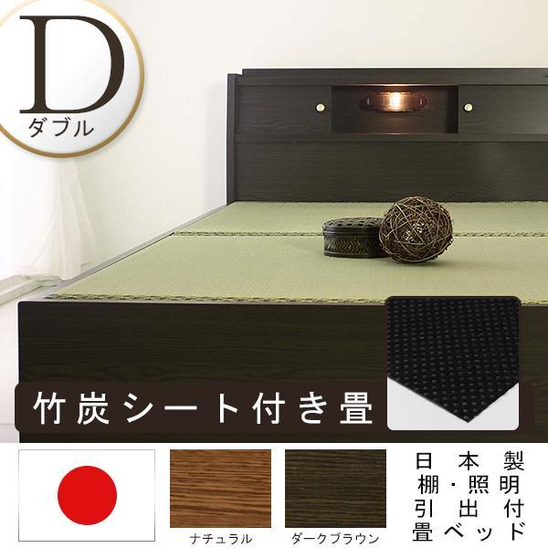 和モダン畳ベッド ダブル 竹炭シート入り畳付 ライト D 引出 ブラウン ダークブラウン ベット 照明 引き出し Brown DarkBrown 茶 BR DBR アンダーボックス ダブルサイズ double 抽斗 bed 寝台