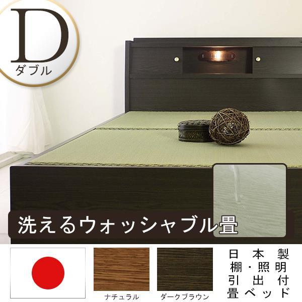 和モダン畳ベッド ダブル 洗えるウォッシャブル畳付 ライト D 引出 ブラウン ダークブラウン ベット 照明 引き出し Brown DarkBrown 茶 BR DBR アンダーボックス ダブルサイズ double 抽斗 bed 寝台