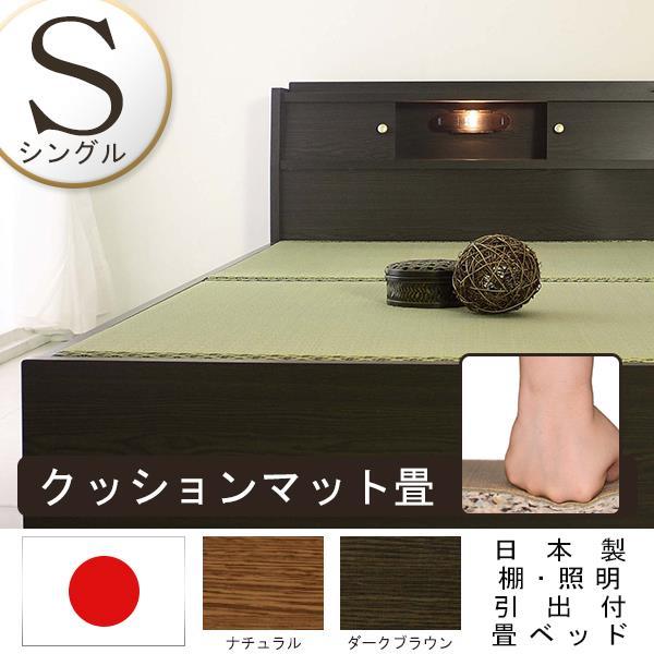 和モダン畳ベッド シングル くっしょんマット畳付 ライト S 引出 ブラウン ダークブラウン ベット 照明 引き出し Brown DarkBrown 茶 BR DBR アンダーボックス シングルサイズ single 抽斗 bed 寝台
