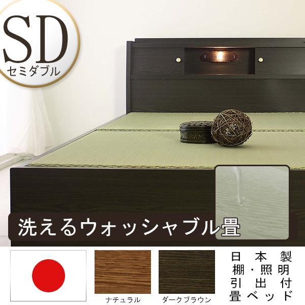 和モダン畳ベッド セミダブル 洗えるウォッシャブル畳付 ライト SD 引出 ブラウン ダークブラウン ベット 照明 引き出し Brown DarkBrown 茶 BR DBR アンダーボックス セミダブルサイズ semi double 抽斗 bed 寝台