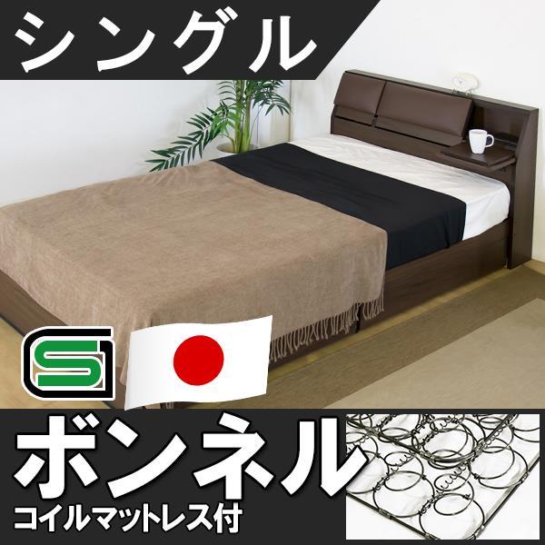 背もたれ付きベッド シングル 日本製ボンネルコイルマットレス付き S コンセント 引出 ブラウン ダークブラウン ベット 引き出し Brown DarkBrown 茶 BR DBR アンダーボックス シングルサイズ single 抽斗 bed 寝台